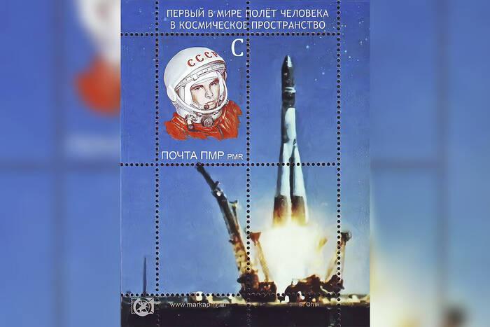 12 апреля в столице представят почтовый блок к 60-летию полета Юрия Гагарина в космос