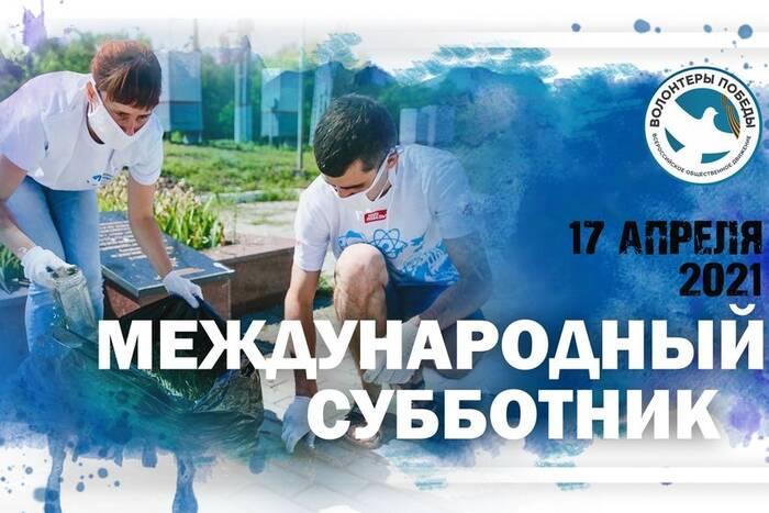 17 апреля Приднестровье присоединится к международному субботнику «Волонтеров Победы»