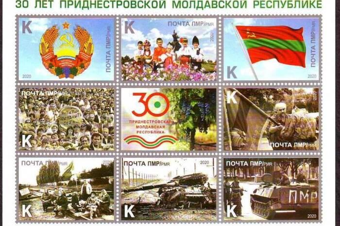 2-го сентября в столице презентуют новые почтовые марки к 30-летию ПМР