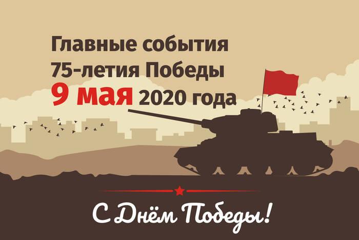 75 лет Великой Победы. Афиша памятных мероприятий