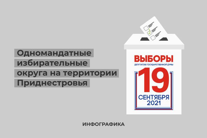 Адреса избирательных участков для голосования на выборах в Госдуму РФ