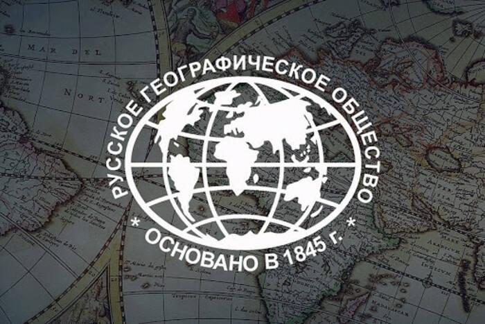 Центр Русского географического общества скоро откроется на базе ПГУ