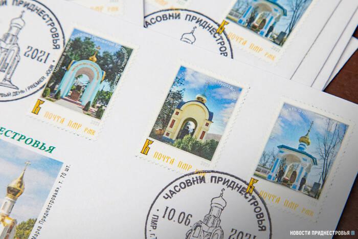 Часовни Приднестровья на марках