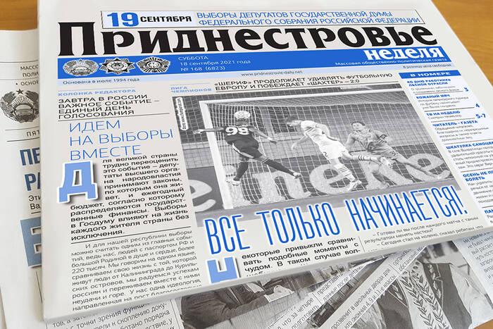 Дебют «Шерифа» в Лиге чемпионов – в субботнем выпуске газеты «Приднестровье»