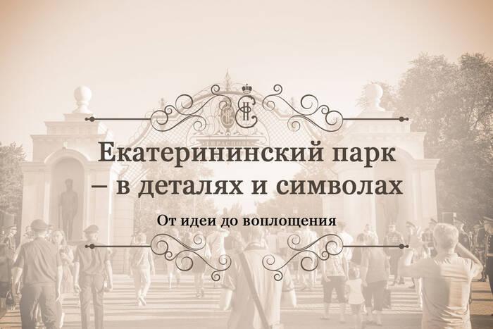 Екатерининский парк – в деталях и символах