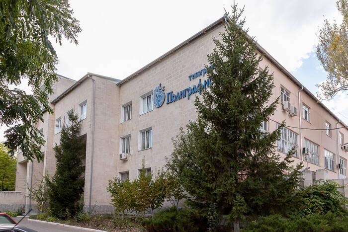 Елена Гончарова назначена директором Бендерской типографии «Полиграфист»