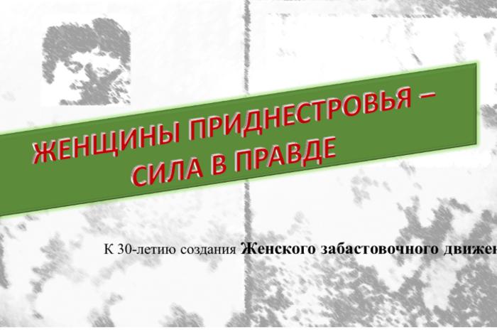 Госархив подготовил виртуальную выставку к 30-летию женского забасткома