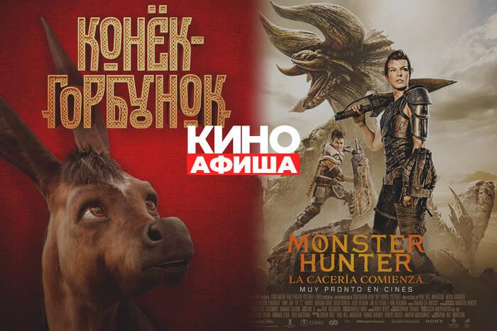 Киноафиша: «Конёк-Горбунок» и «Охотник на монстров»