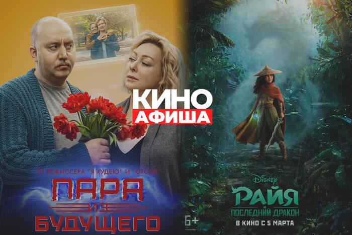 Киноафиша: «Пара из будущего», «Райя и последний дракон»