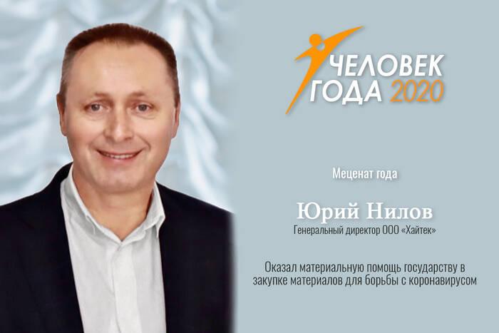«Меценат года»: победителем стал Юрий Нилов