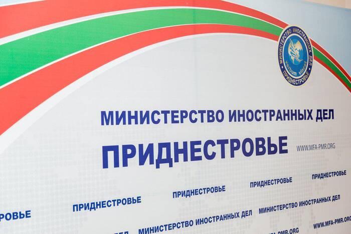 МИД ПМР: Молдова подрывает деятельность экспертных (рабочих) групп