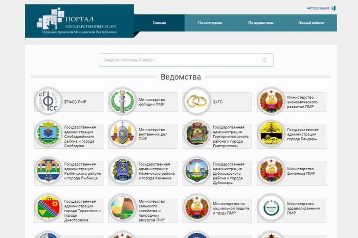 Министерство цифрового развития готовит предложения по совершенствованию Портала госуслуг