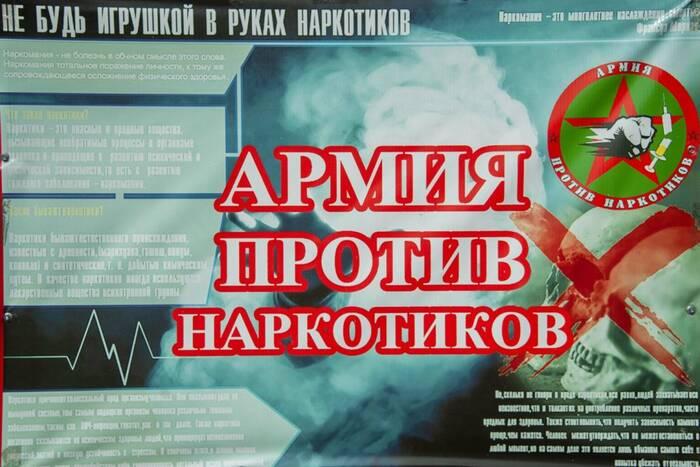Минобороны запустило акцию «Армия против наркотиков!»