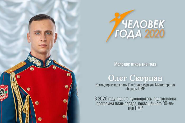 «Молодым открытием года» стал командир взвода роты Почётного караула Олег Скорпан