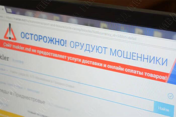МВД: «Чтобы не стать жертвой мошенников, не разглашайте данные своей банковской карты»