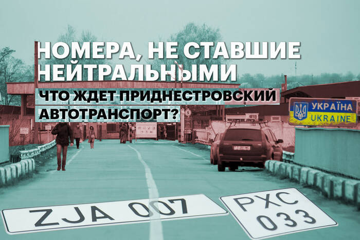Номера, не ставшие нейтральными. Что ждёт приднестровский автотранспорт?