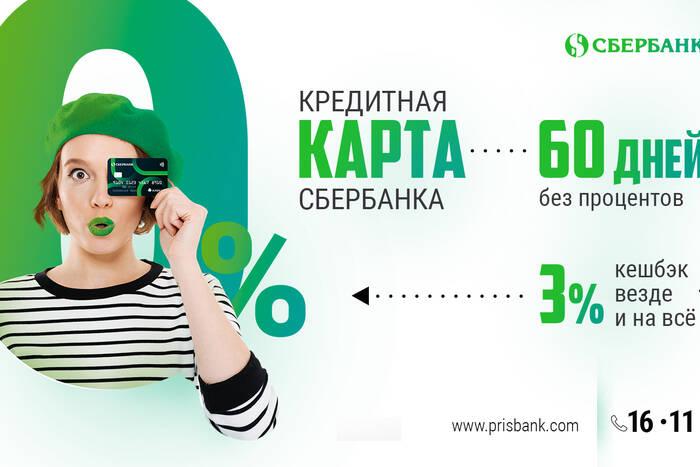 Новая кредитка Сбербанка – это до 60 дней без процентов и кешбэк 3%