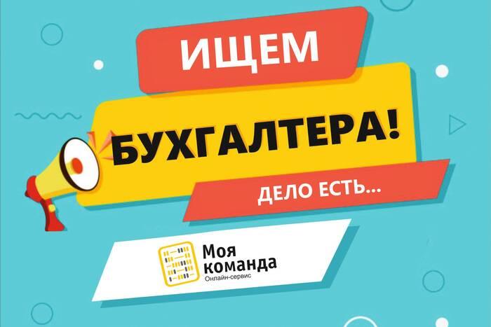 Онлайн-сервис «Моя команда» набирает бухгалтеров в Тирасполе и Бендерах