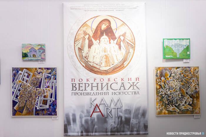 «Покровский вернисаж». В столице открылась международная выставка художников «КамАрт»