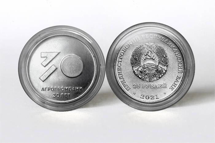 ПРБ ввёл в обращение памятные монеты «30 лет Агропромбанку»