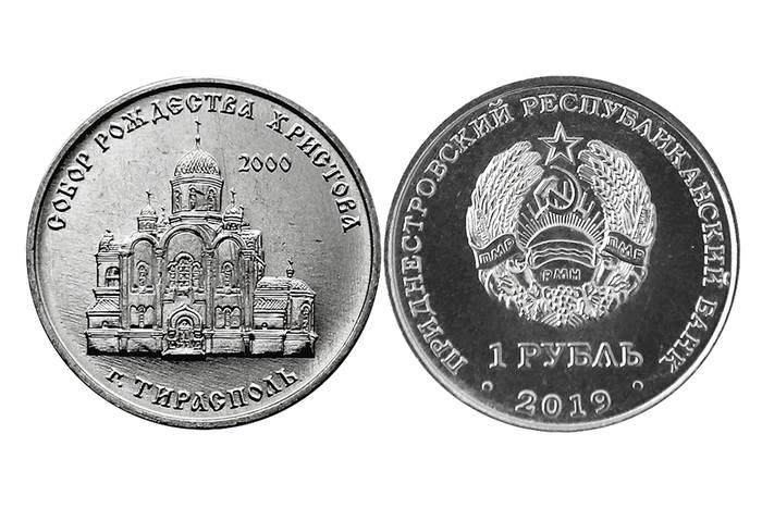ПРБ выпустил новые монеты с изображением столичного собора Рождества Христова