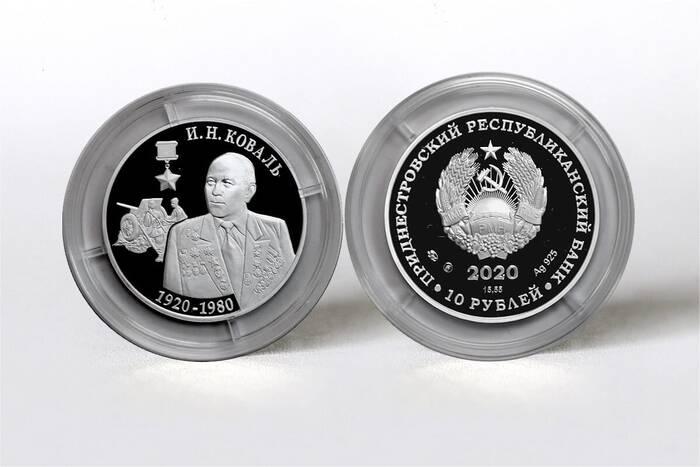 ПРБ выпустил памятные монеты в честь Героя Советского Союза Ивана Коваля