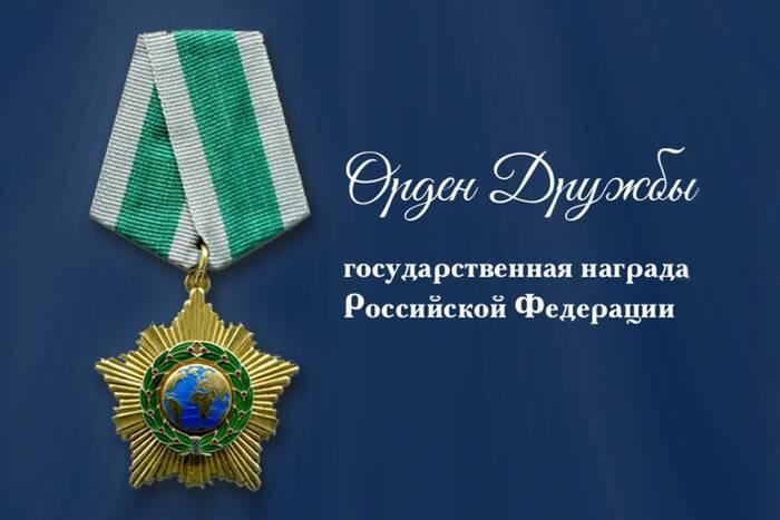 Председатель общественной палаты Приднестровья Владимир Ладункин награждён российским Орденом Дружбы