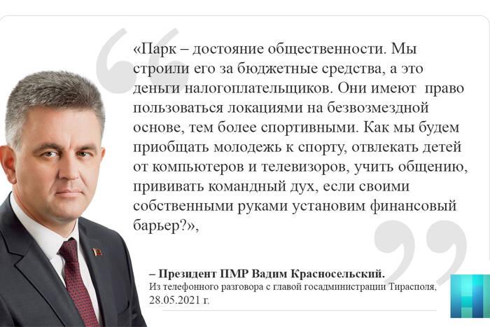Президент о доступности спортивных объектов Екатерининского парка
