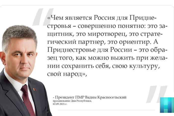 Президент о связи Приднестровья с Россией