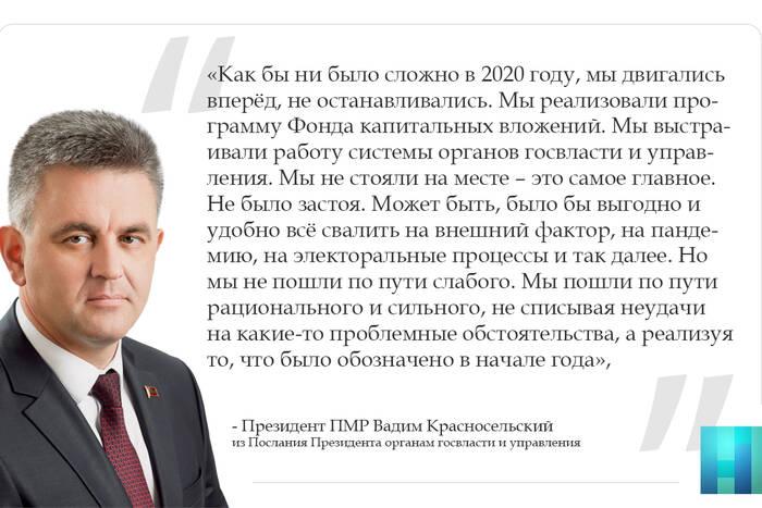 Президент ПМР о реализации поставленных задач