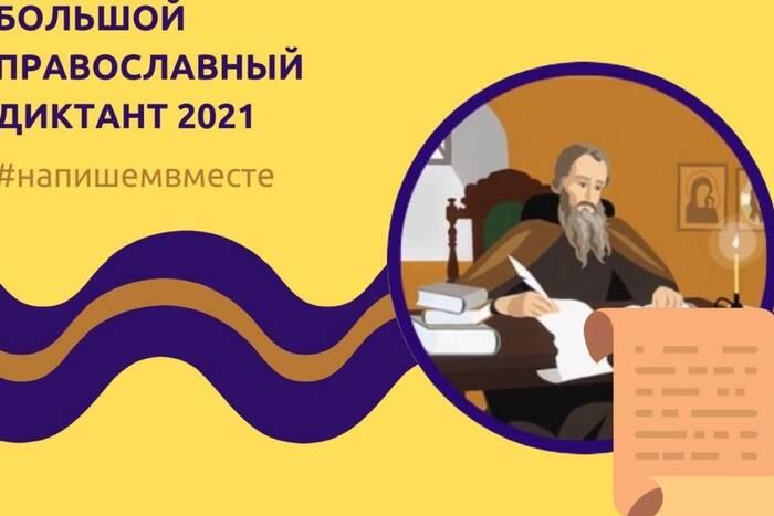 Приднестровцы могут принять участие в Большом Православном диктанте