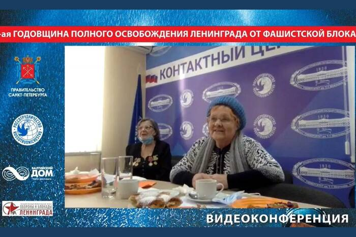 Приднестровские блокадницы приняли участие в международной телеконференции