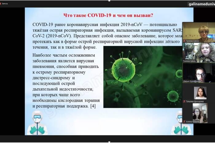 Приднестровские и российские медики обсудили рекомендации по лечению коронавируса
