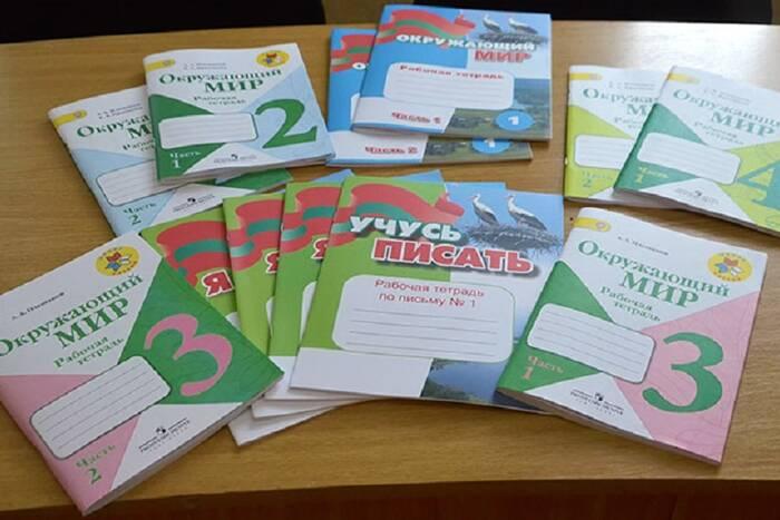 Рабочие тетради для учеников начальной школы планируют закупать и в этом году