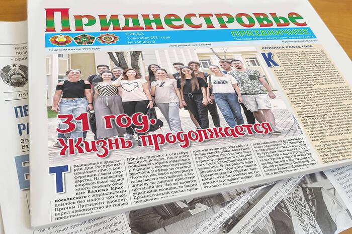 Газета «Приднестровье» подготовила праздничный номер ко Дню Республики