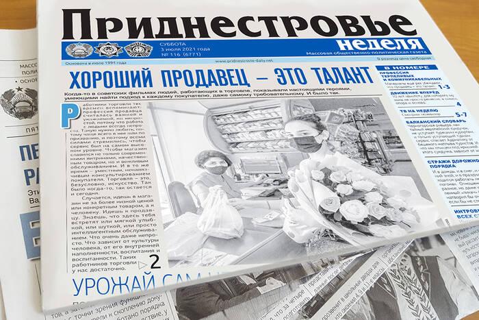 Субботний номер газеты «Приднестровье» расскажет о работниках торговли и сотрудниках ГАИ