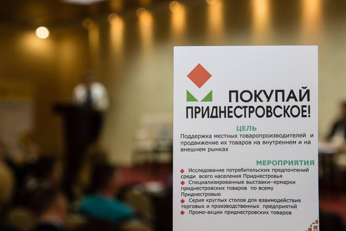 ТПП ПМР объявляет о старте проекта «Покупай Приднестровское - 2021»