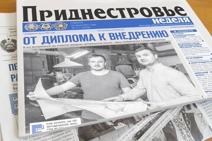 У газеты «Приднестровье» появился новый проект - «Дорога домой»