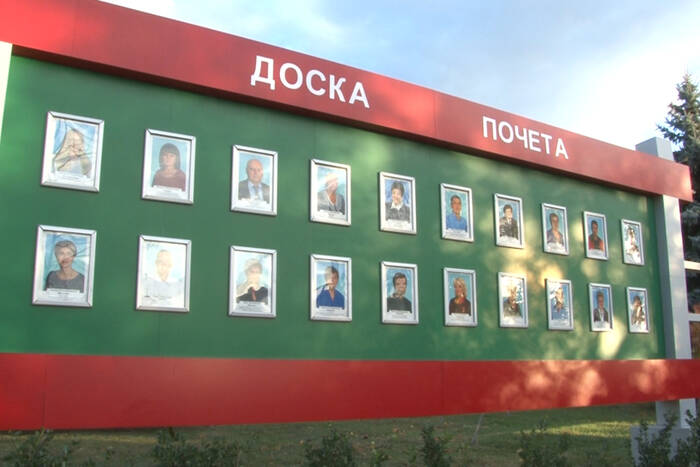 В Дубоссарах выберут местных жителей, чьи портреты разместят на Доске почета