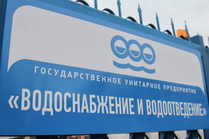 В Правительстве обсудили деятельность ГУП «Водоснабжение и водоотведение»