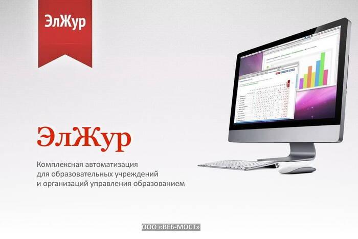 Очередной этап внедрения проекта «Электронный журнал» обсудили в Правительстве