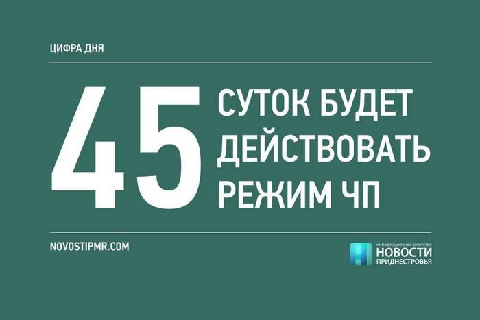https://i-pmr.com/novosti/imgs/v-pridnestrove-prodleno-chrezvychaynoe-polozhenie.jpg