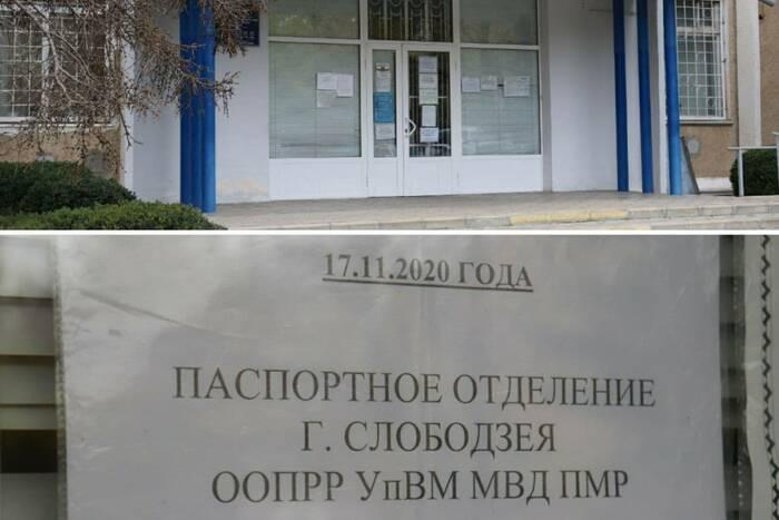 В Слободзее временно приостановлен приём граждан и документов в паспортном отделении