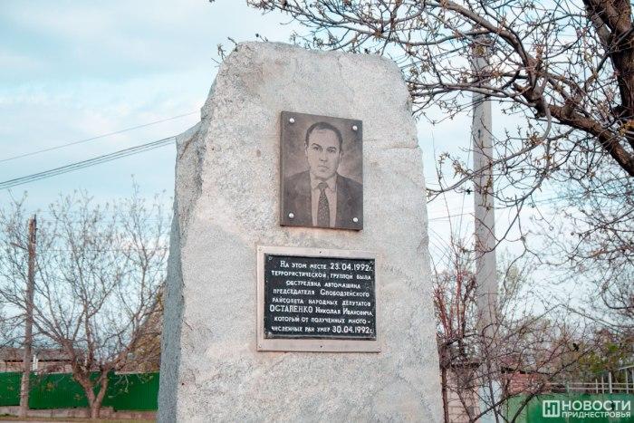 В Слободзейском районе почтили память Николая Остапенко