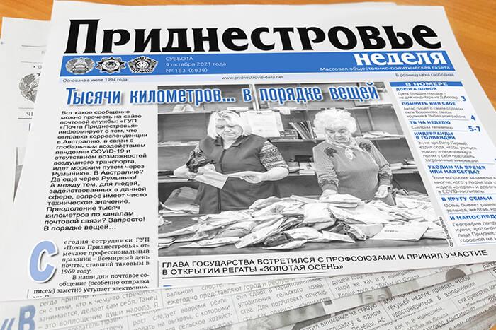 Субботнее «Приднестровье»: о почте, восстановлении после коронавируса и селе Воронково