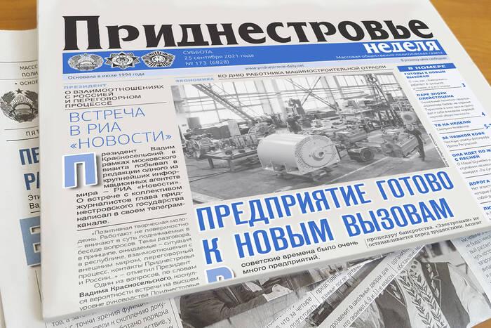 В субботнем номере «Приднестровья» расскажут о работниках машиностроительной отрасли
