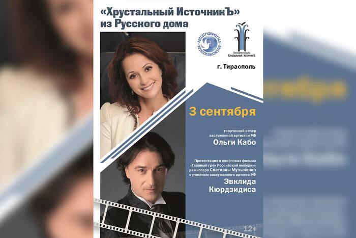 В Тирасполе пройдёт творческая встреча с российскими артистами