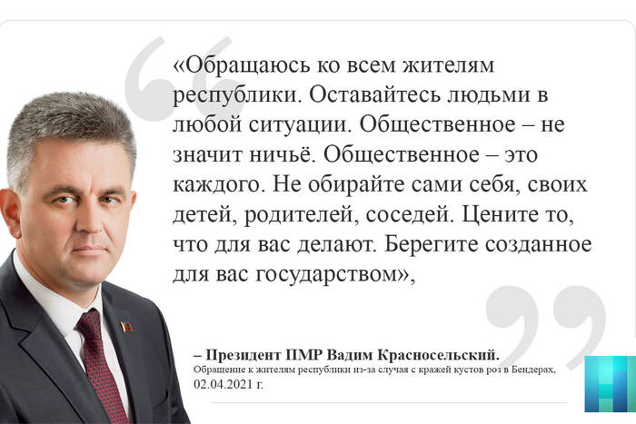 Вадим Красносельский призвал приднестровцев всегда оставаться людьми