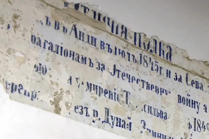 На одном из зданий военного городка ОГРВ найдены исторические надписи