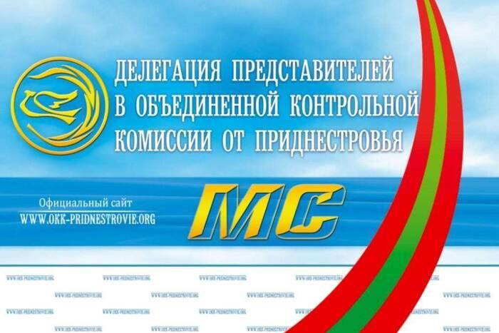Заявление приднестровской делегации в ОКК в связи с несанкционированным передвижением военной техники Национальной армии РМ через Зону безопасности
